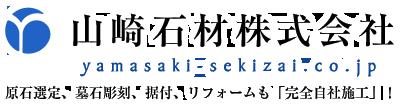 山崎石材株式会社ロゴ